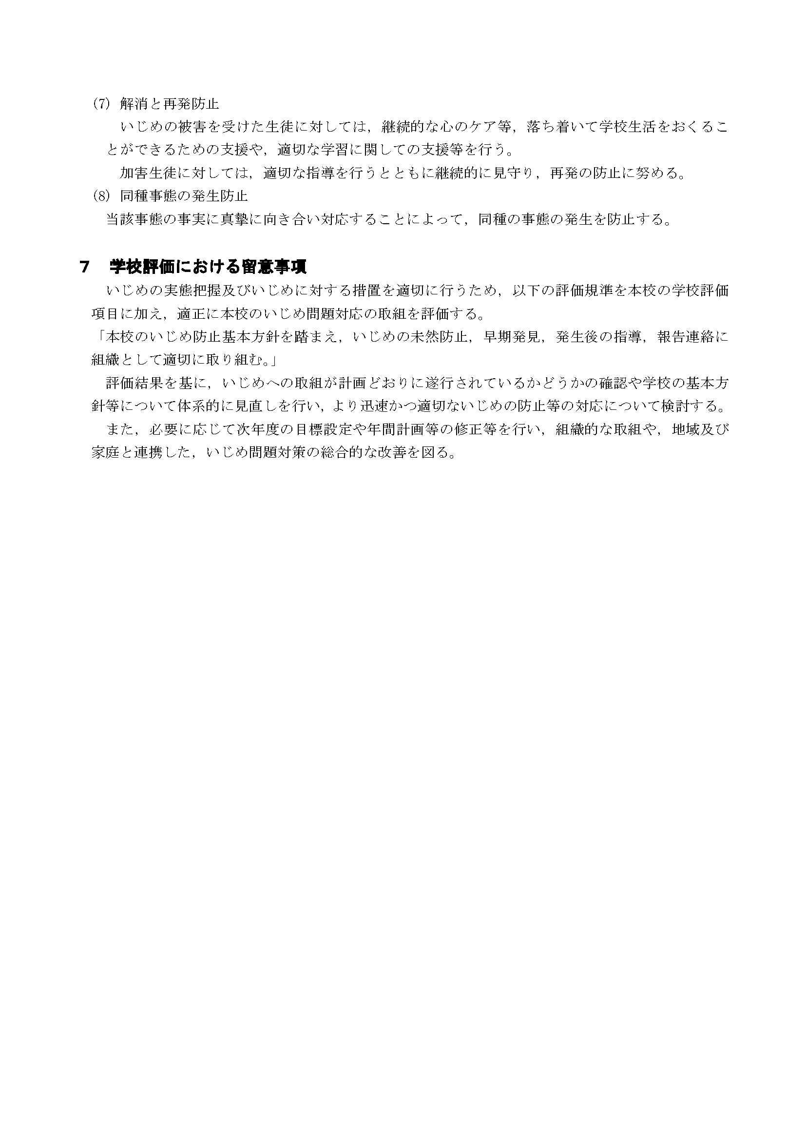 H31潮来市立牛堀中学校いじめ防止基本方針(H31改訂)_10