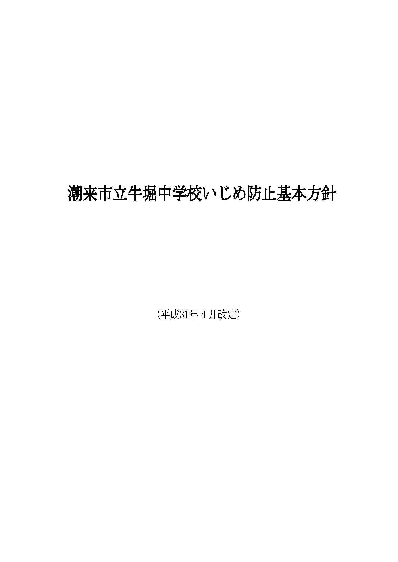 H31潮来市立牛堀中学校いじめ防止基本方針(H31改訂)_1