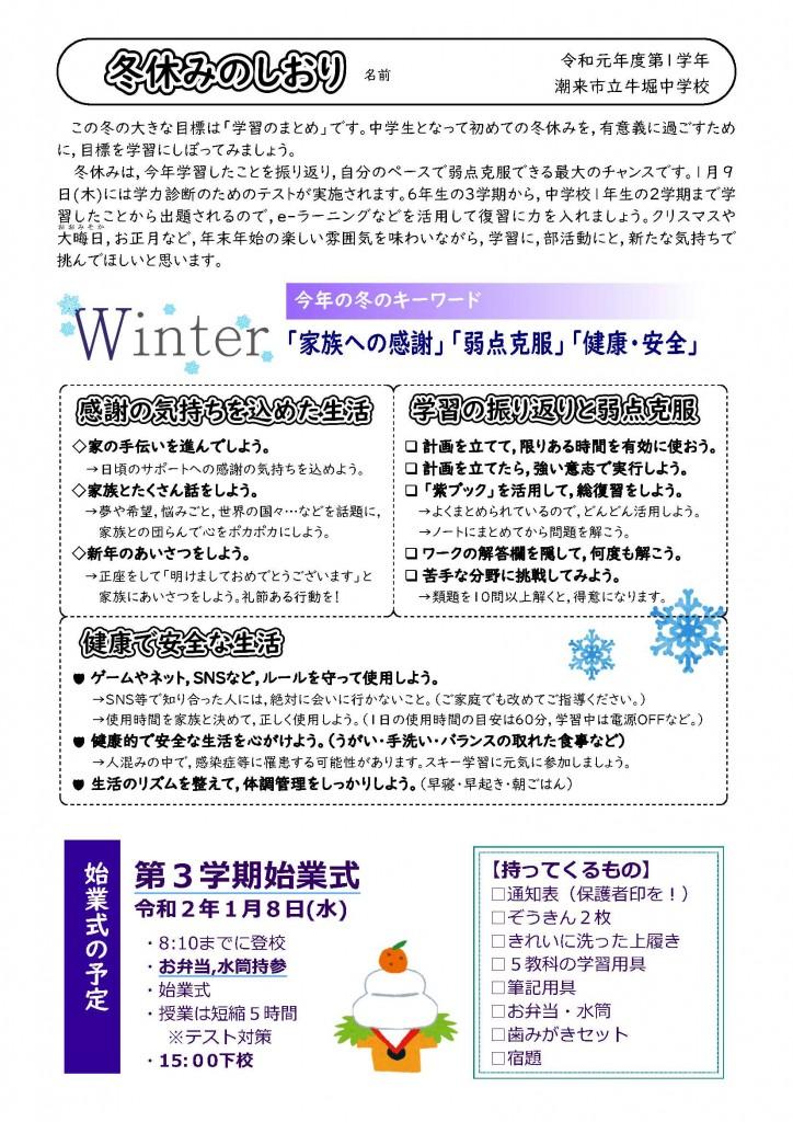 1年冬休みのしおり\\\\