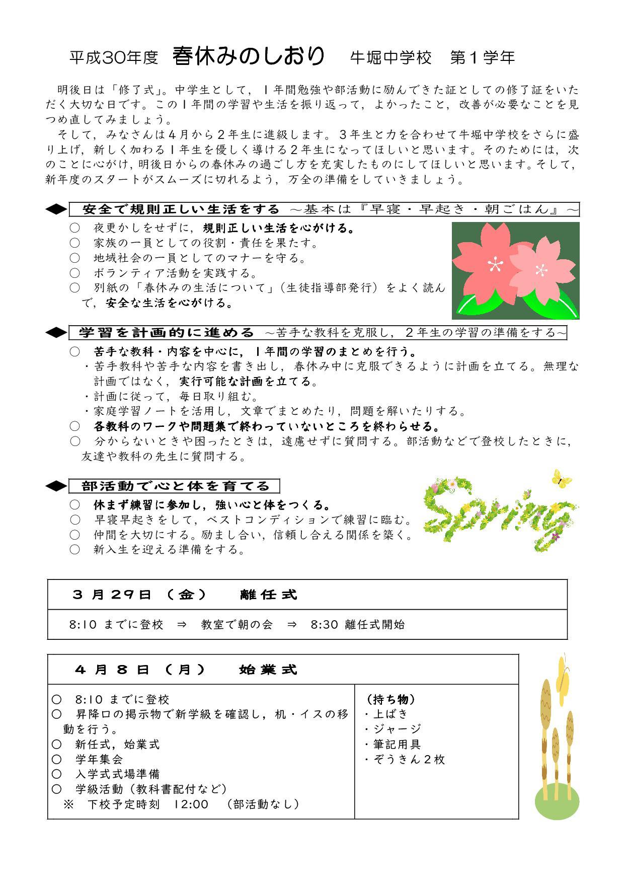 Taro-H30-1学年(春休みのしおり)-01
