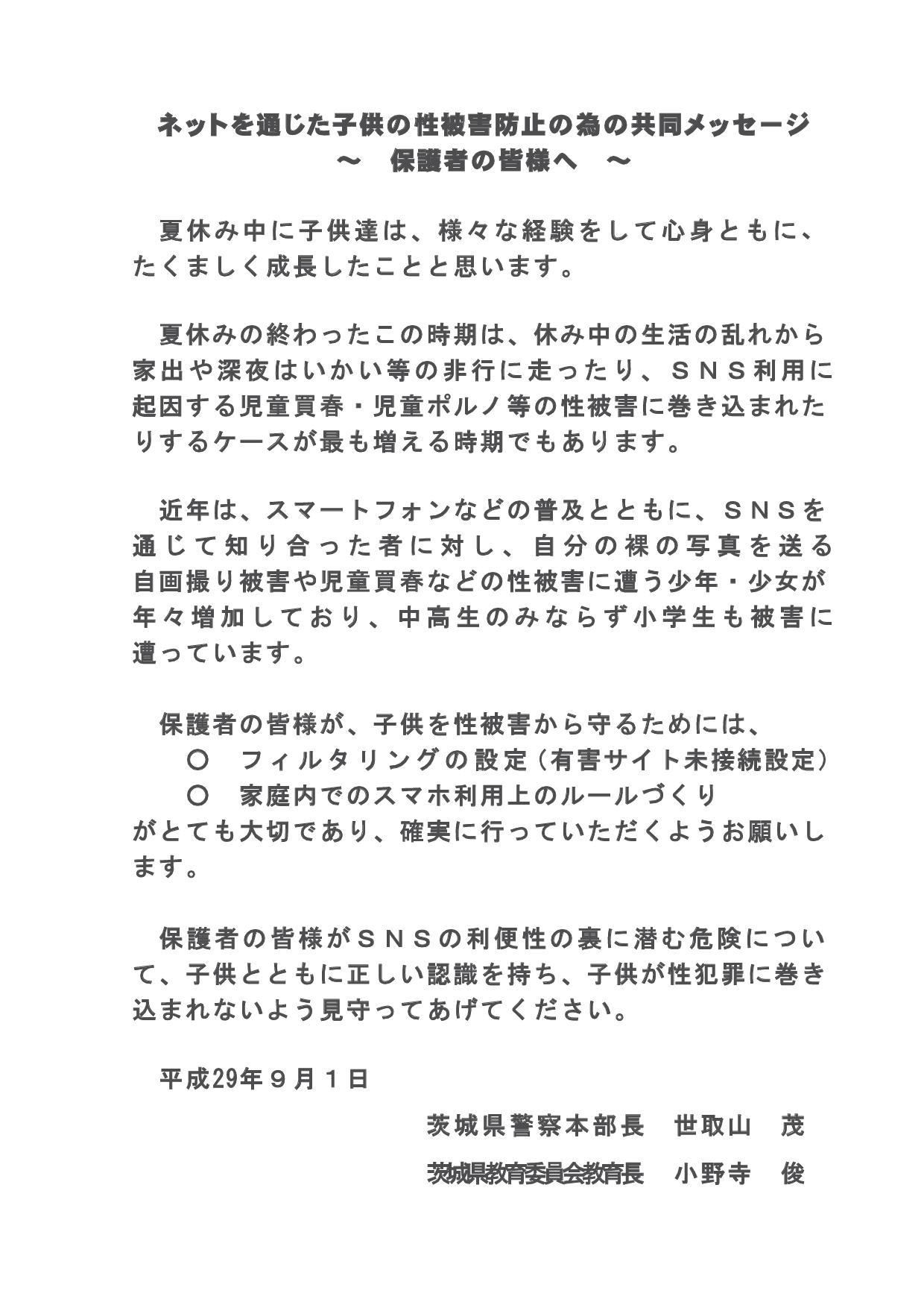 共同メッセージ【保護者】\