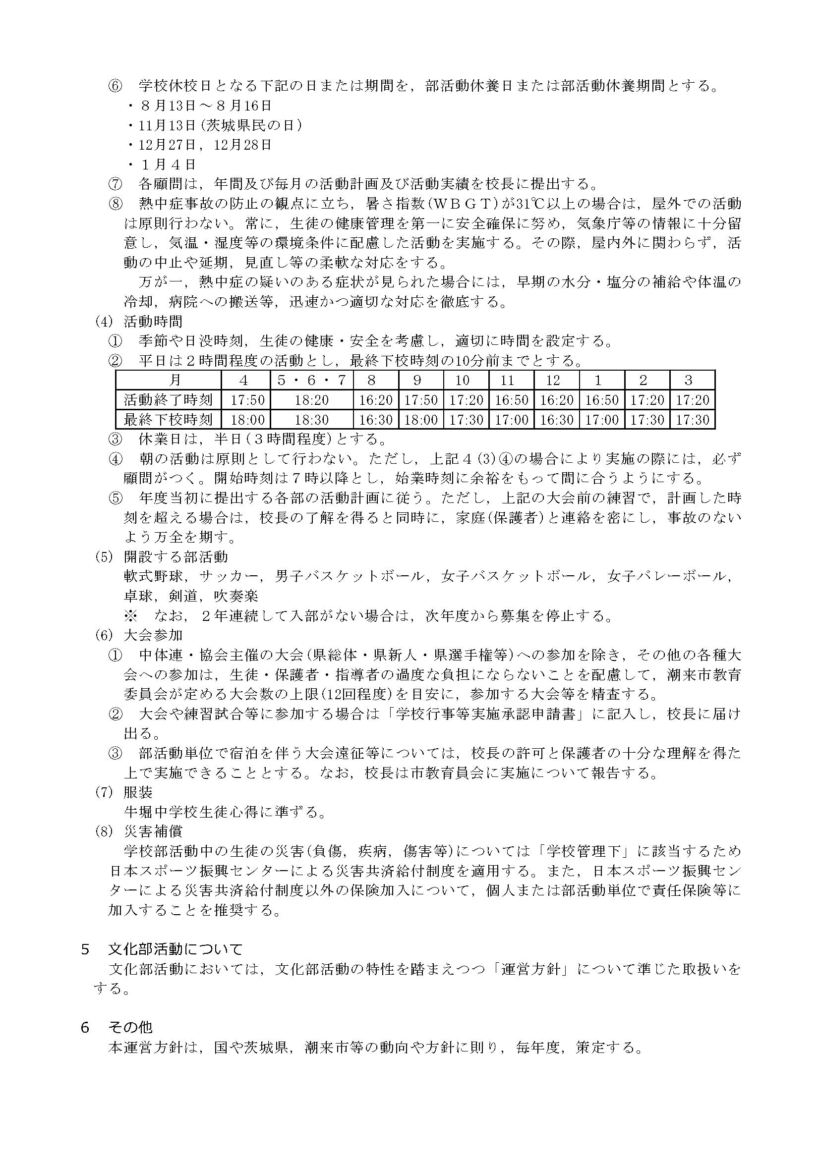 潮来市立牛堀中学校部活動運営方針_平成31年度4_1方針改訂_2