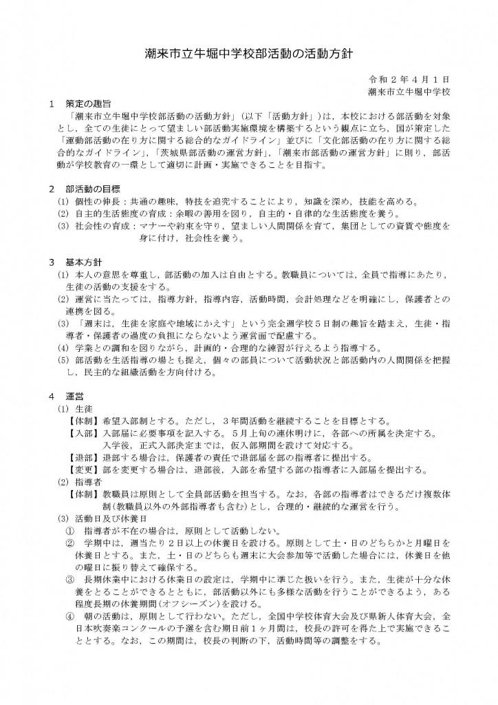 R2潮来市立牛堀中学校部活動活動方針0401_令和2年度4_1方針改訂(活動方針)_1