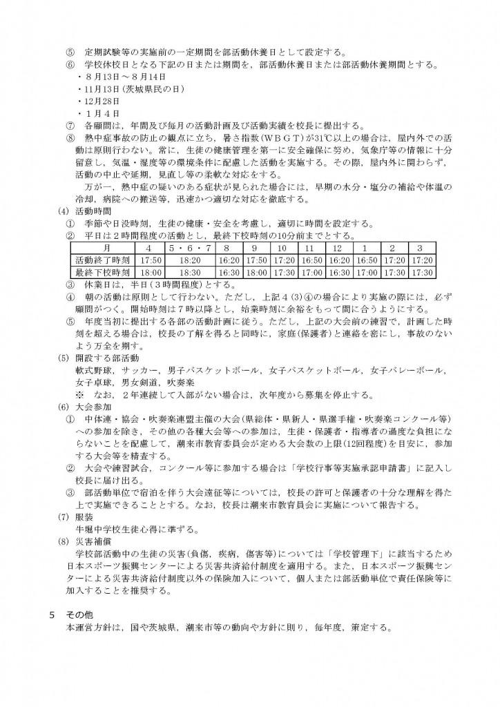 R2潮来市立牛堀中学校部活動活動方針0401_令和2年度4_1方針改訂(活動方針)_2