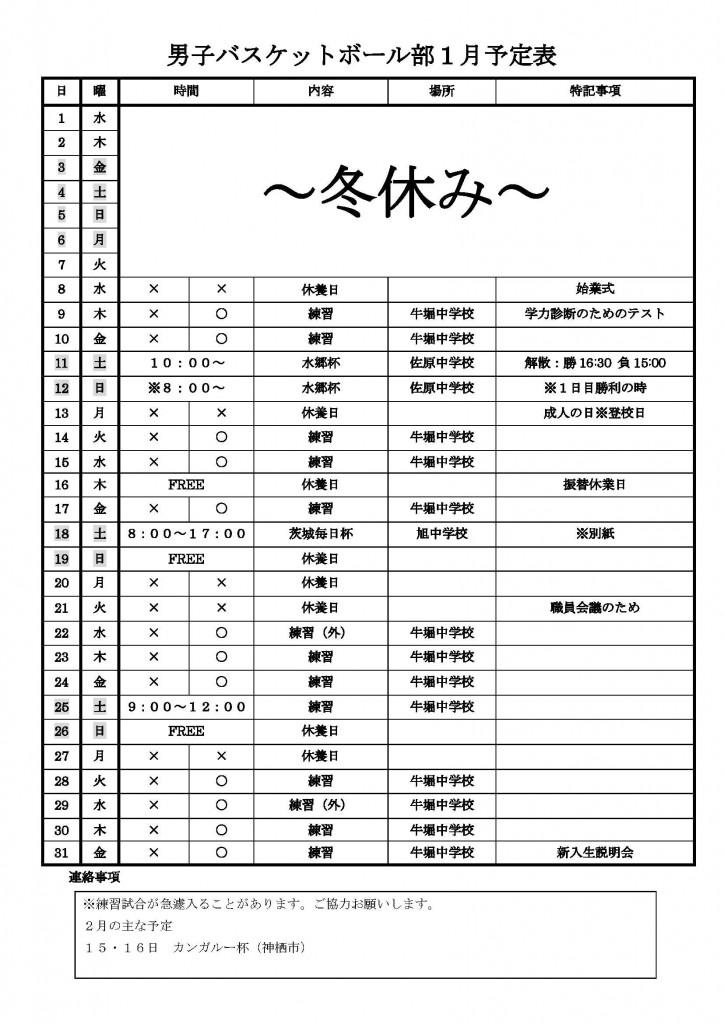 男子バスケットボール部1月予定表